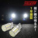 T20 LED バックランプ ヘッドライト級 5600lm VELENO ラフェ...