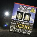 車検対応 T16 LED バックランプ 驚異の5200lm VELENO 1年保証...