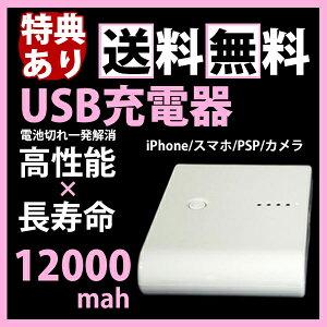 送料無料! 大容量12000mAhモバイルバッテリー 2台同時充電可!! どこでもDSやPSP、スマートフ...