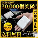 モバイルバッテリー 12000mAh 大容量 送料無料