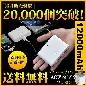 送料無料 【当店だけの新開発!】モバイルバッテリー 充電器 12000mAh 大容量 iPho…
