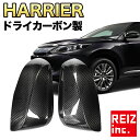 ミラーカバー ドライカーボン ハリアー 専用 HARRIER 60系 ト...