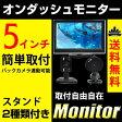 送料無料 5インチモニター バックカメラ連動 スタンド2種類付き NTSC/PL【宅配便配送商品】