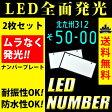 送料無料 LED 字光式 ナンバープレート 2枚セット 全面発光 12V専用車検対応【宅配便配送商品】