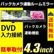 送料無料 ルームミラーモニター 4.3インチモニター TFT液晶 LCD バックカメラ連動 自動録画 DVD【宅配便配送商品】