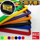 送料無料 シリコン ナンバーフレーム シリコンカバー 全7色 1枚 やわらか素材 工具不要 簡単装着 【メール便配送商品】