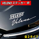 VELENOステッカー 中 2タイプ 2カラー 白 黒 カーステッカー ...