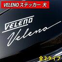 【4/9〜4/16 P最大43.5倍!】VELENOステッカー 大 2タイプ 2...