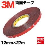 【店内最大70%オフ】3M 超強力 両面テープ 27m巻き 幅12mm 厚さ0.8mm 粘着 接着 車外/車内 米国3M製 【メール便配送商品】