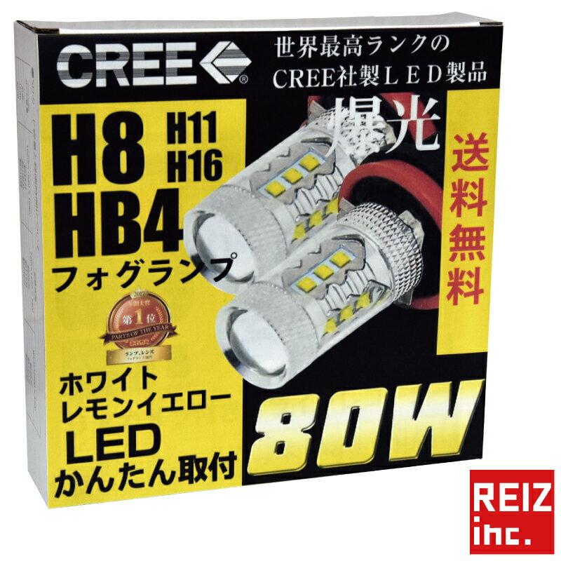 車検対応 簡単取付 CREE 爆光 80W ティーダ H16.9 〜 C11 用 LED フォグランプ H8 2球セット 白 ホワイト 黄 イエロー フォグ 配線不要 【メール便配送商品】