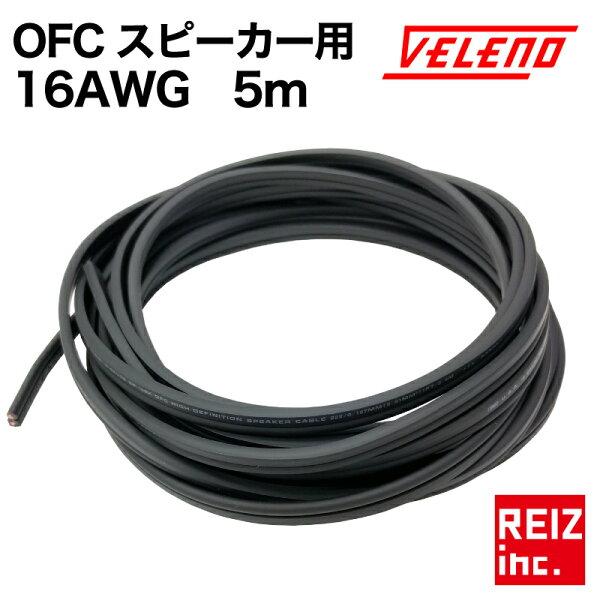 OFCスピーカーケーブル配線高品質VELENO5m16AWGオーディオ高純度配線加工延長 メール便配送商品