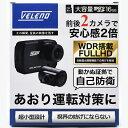 【ポイント最大26倍】ドライブレコーダー 前後 2カメラ 軽量48g コンパクト VELENO BETA ノイズ対策済み