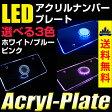送料無料 LEDアクリルナンバーフレーム color:白 青 パープルピンク 【メール便配送商品】