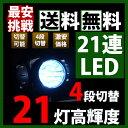 楽天送料無料 照度3段階調節&点滅21灯式自転車用LEDライト サイクルライト【定形外郵便配送商品】