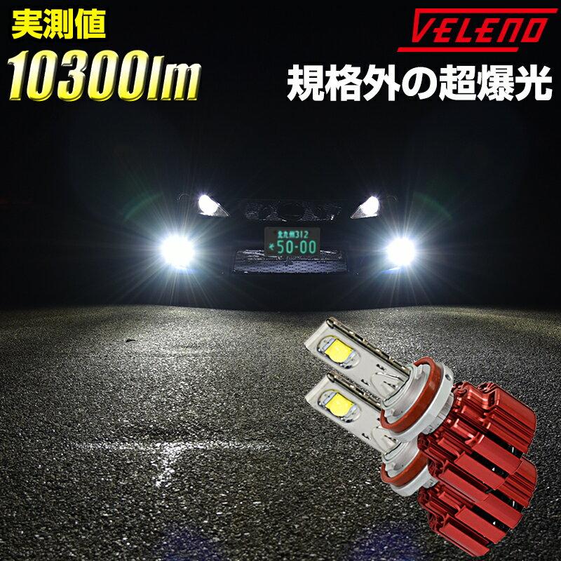 ライト・ランプ, ヘッドライト  10300lm LED H23.11 AYH30 GGH30 AGH30 ATH20 ANH20 GGH20 VELENO LED H11 CREE 2 6300K 1