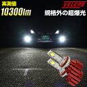 【4/9〜4/16 P最大43.5倍!】LED ヘッドライト フォグランプ ...