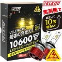 LED フォグランプ イエロー 10600lm 実測値 VELENO 爆光 NV35...