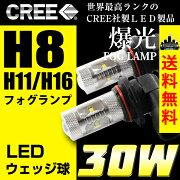 ■送料無料■H8/H11/H16新製品30W超光LEDCREEチップHIDいらず!プリウス・アクアにも適合フォグランプ