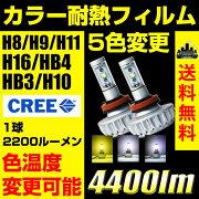 LED,フォグランプ,H8/H9/H11/H16/HB4/HB3/H10,イエローフォグ,4400ルーメン,カラー耐熱フィルム,色温度変更可能,送料無料