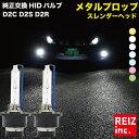 セリカ ZZT23#系 (H14.8 〜 H15.11) ロービーム 純正交換HID...