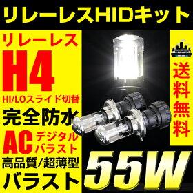 ■送料無料■HIDキットH4リレーレスHi/Loスライド切替式AC交流55W薄型バラスト6000K/8000K