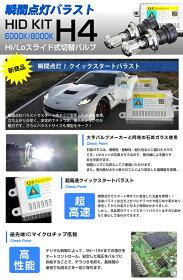 ■送料無料■HIDキットH4リレーレスHi/Loスライド切替式瞬間点灯バラスト6000K/8000K