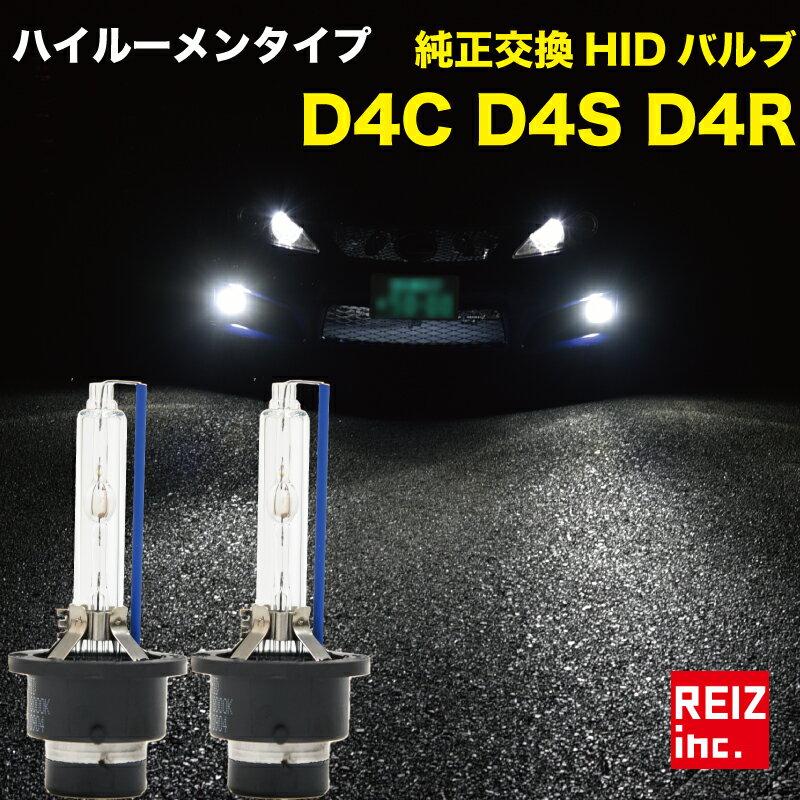 ライト・ランプ, ヘッドライト  N-ONE JG1 JG2 H24.11 HID D4C D4S D4R 130 HID 35W 5000K6000K8000K10000K12000K