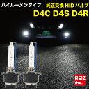 ホンダ N-ONE JG1 JG2 H24.11〜 HID D4C D4S D4R ハイルーメ...