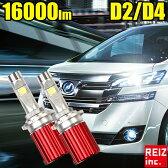 送料無料 LEDヘッドライト D2S D2R D4S D4R 16000ルーメン ロービーム とにかく明るい 爆光 led ヘッドライト 1年保証 【宅配便配送商品】