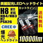 LED,ヘッドライト,バルブ,CREE,LEDヘッドライト,H8,H11,H16,HB4,HB3,H10,H7,PSX26,10000ルーメン,10000lm,1年保証,送料無料