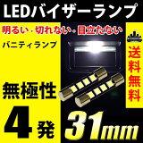 送料無料 バイザーランプ バニティ T6.3 LED ヒューズ型 無極性 2835チップ 4SMD【メール便配送商品】