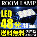 送料無料 超高輝度SMD採用 48連LEDルームランプルームライトT10 28mm ? 48mm 伸縮アダプター付 BA9S G14 【メール便配送商品】