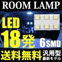 送料無料 明るさの5050チップ 3チップ×6連 18発 LEDルームランプ マップランプ ルームライト T10 28mm ? 48mm 伸縮アダプター付 BA9S G14 【メール便配送商品】