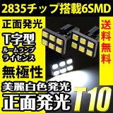 送料無料 T10 2835 T字型 正面 発光 6SMD LED ルームランプ ライセンス ナンバー灯 無極性 2球セット【メール便配送商品】