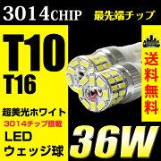 最先端チップ,3014SMD36W,T10ウェッジ球,safety回路内蔵,無極性,ホワイト,ポジション,スモールランプ,LED,SMD