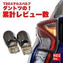 T20 ステルスバルブ ウインカー ウイングロード H17.11〜 Y12...