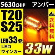 T20,S25,LED,33W,ウインカー,黄,アンバー,オレンジ,5630チップ,ピンチ部違い対応,ピン角150度,ハイブリット車対応,2球セット,送料無料