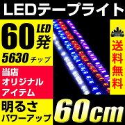 LEDテープライトホワイト/ピンク/アンバー/ブルー60cm60発ブラックベース黒正面発光明るい5630チップ送料無料