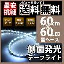 超高輝度SMDテープライト■レビューを書いて送料無料■60cm60連側面発光SMD/LEDテープライト 黒...