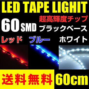 送料無料 60cm 60連側面発光超高輝度SMD採用 LEDテープライト 黒ベース 白 ホワイト 赤 レッド 青 ブルー テープLED 【メール便配送商品】 ヘッドライトイルミネーション ブレーキランプイルミネーションに