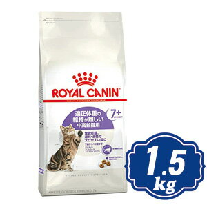 ロイヤルカナン ステアライズド アペタイト コントロール 7+ キャットフード 1.5kg ROYAL CANIN【正規品】