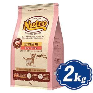 ニュートロ ナチュラルチョイス 室内猫用 キトン チキン 2kg 子猫用 キャットフード 【正規品】