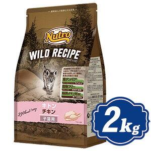 ニュートロ ワイルドレシピ キャットフード キトン チキン 子猫用 2kg 【正規品】