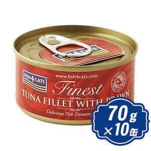 フィッシュ4 キャット 缶詰 ツナ&エビ 70g×10缶 fish4 TUNA FILLET WITH PRAWN 無添加フード【正規品】 【ポイント10倍】