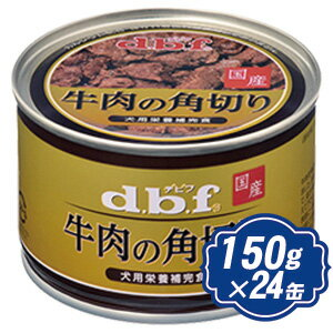 デビフ dbf ドッグフード 牛肉の角切り 150g×24缶