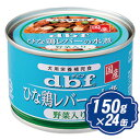 デビフ dbf ドッグフード ひな鶏レバーの水煮 野菜入り 150g×24缶
