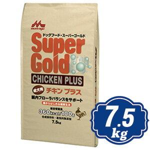 スーパーゴールド チキンプラス 成犬用 ドッグフード 7.5kg 森乳サンワールド Super Gold 【正規品】