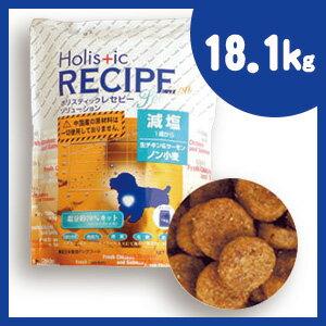 ホリスティックレセピーフレッシュチキン&サーモン減塩18.1Kgドックフード