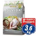 ソルビダ グレインフリー チキン 室内飼育7歳以上用 3.6kg シニア犬用 ソルビダ(SOLVIDA)【正規品】【オーガニック】