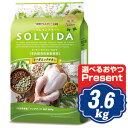 ソルビダ グレインフリー チキン 室内飼育体重管理用 3.6kg インドアライト犬用 正規品 オーガニック